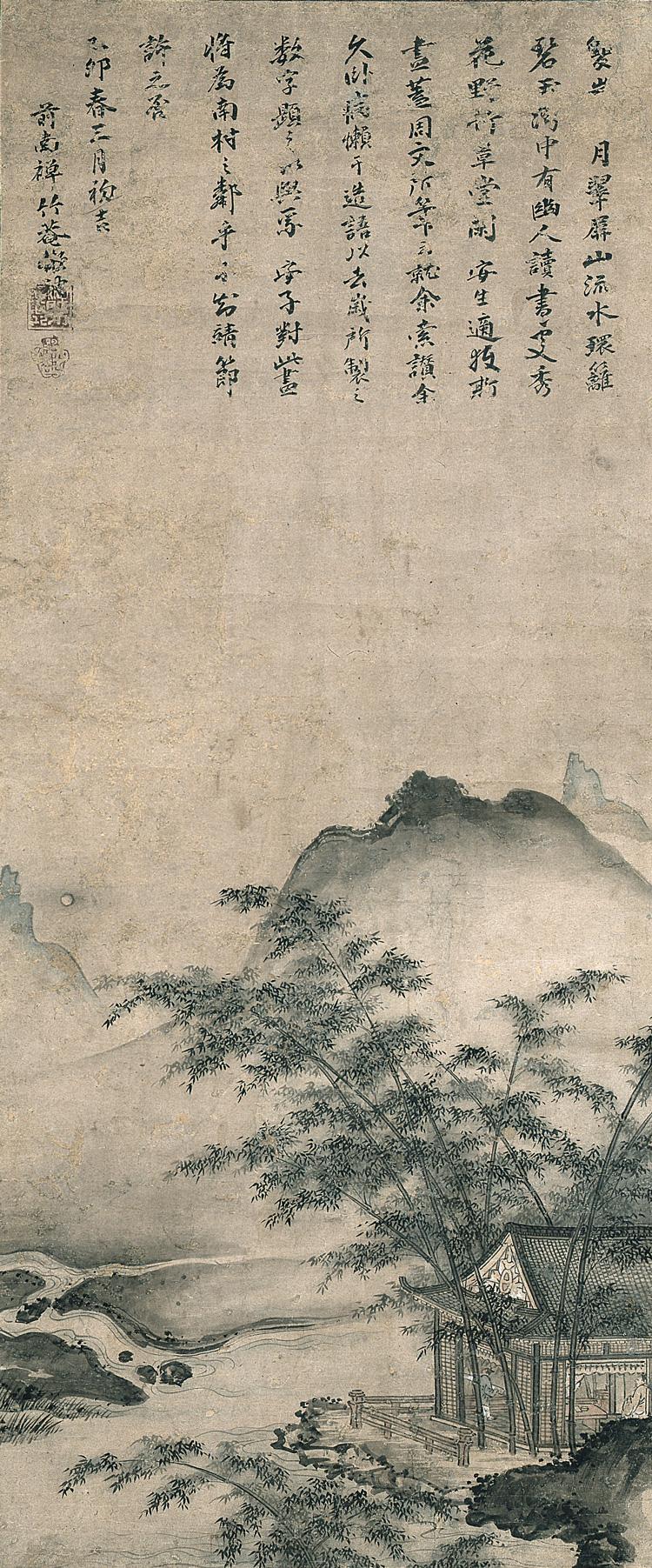 竹林閑居図